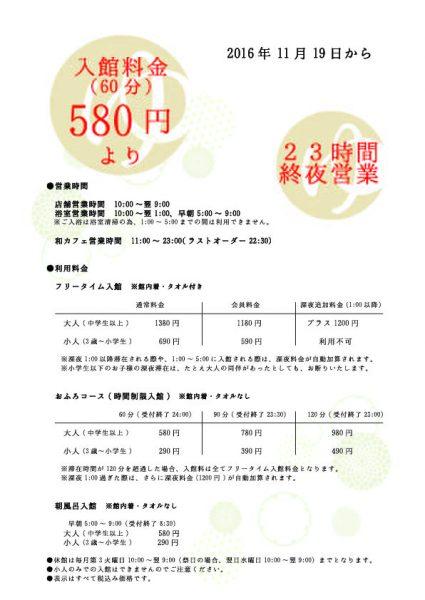 営業時間・利用料金変更 確定FB用-01