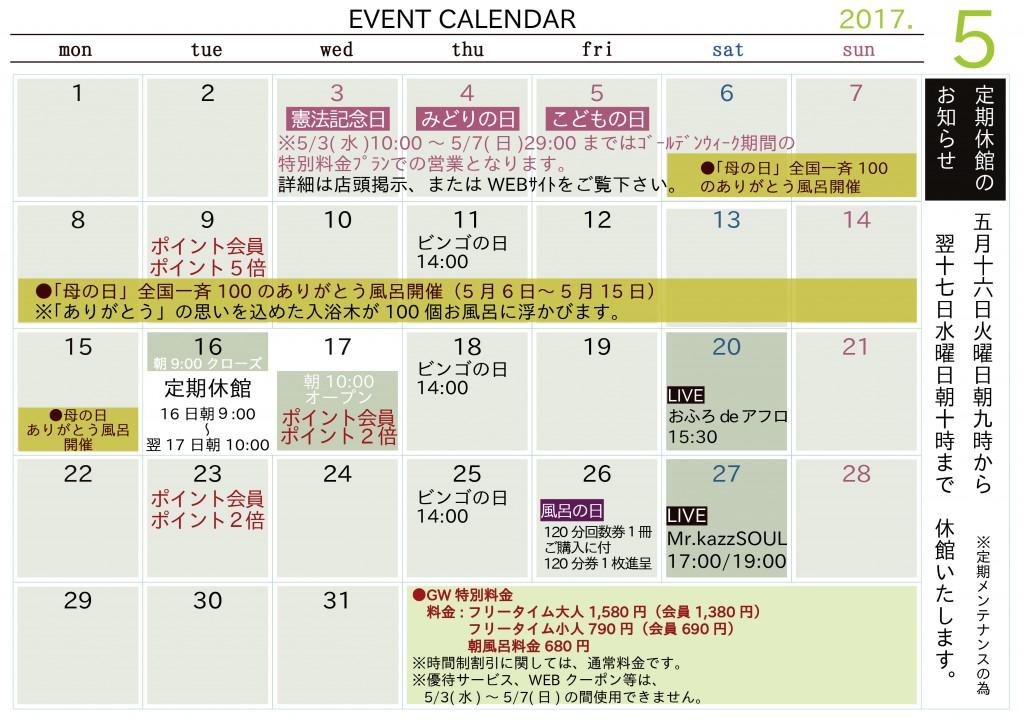 29年5月カレンダー-01